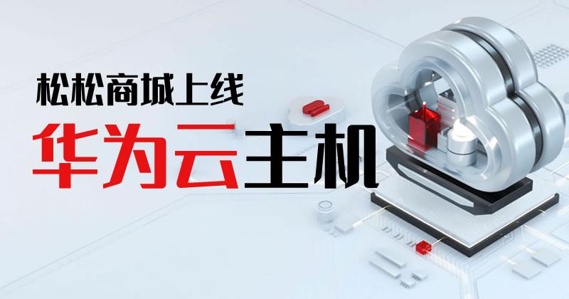 松松团队成为华为云代理商 公司新闻 第1张