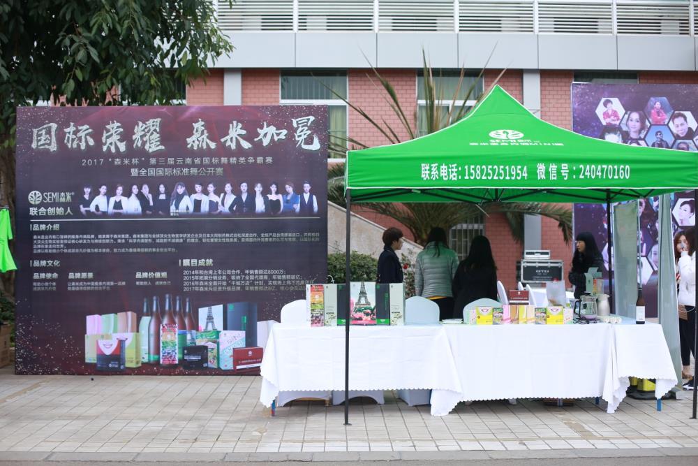 森米集团赞助云南国际国标舞大赛