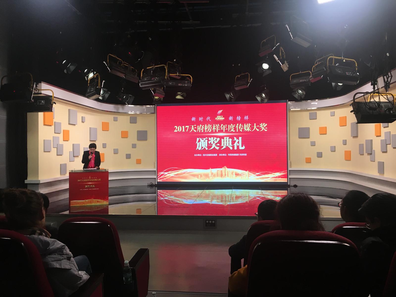 勇担社会责任,克缇荣获2017天府榜样传媒大奖