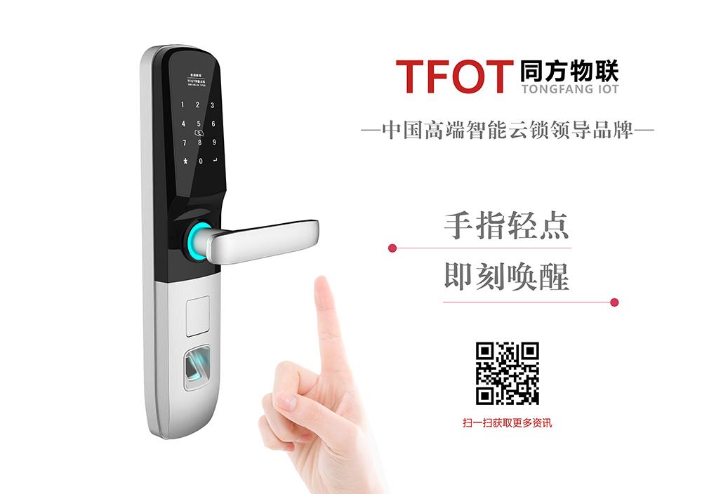 恭喜TFOT同方物联和民安商贸股份达成战略合作