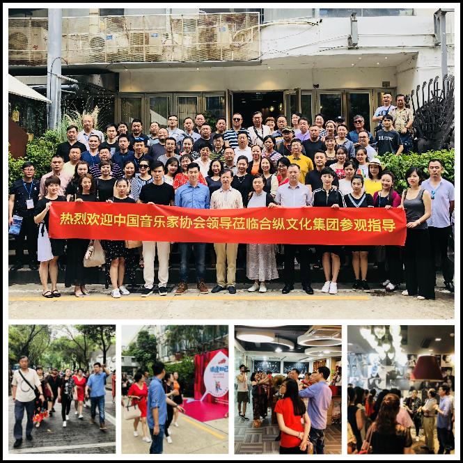 勇敢创新,中国音乐家协会百人参访合纵音乐学院