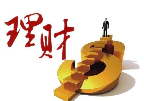 联安贷:2018投资理财平台哪个好?哪个靠谱?