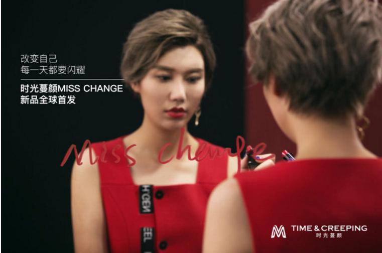 时光蔓颜miss change口红代理,揭晓时光蔓颜化妆品面膜价格内幕