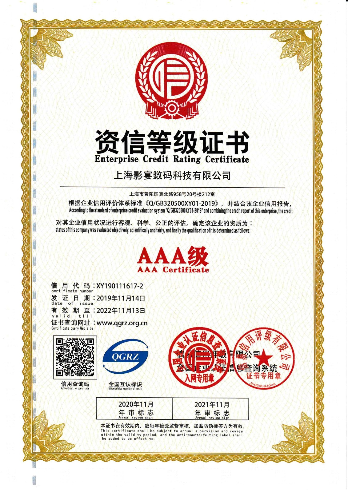 """热烈祝贺大宴影视(上海影宴数码科技有限公司)获2020年""""AAA""""资信等级认定"""