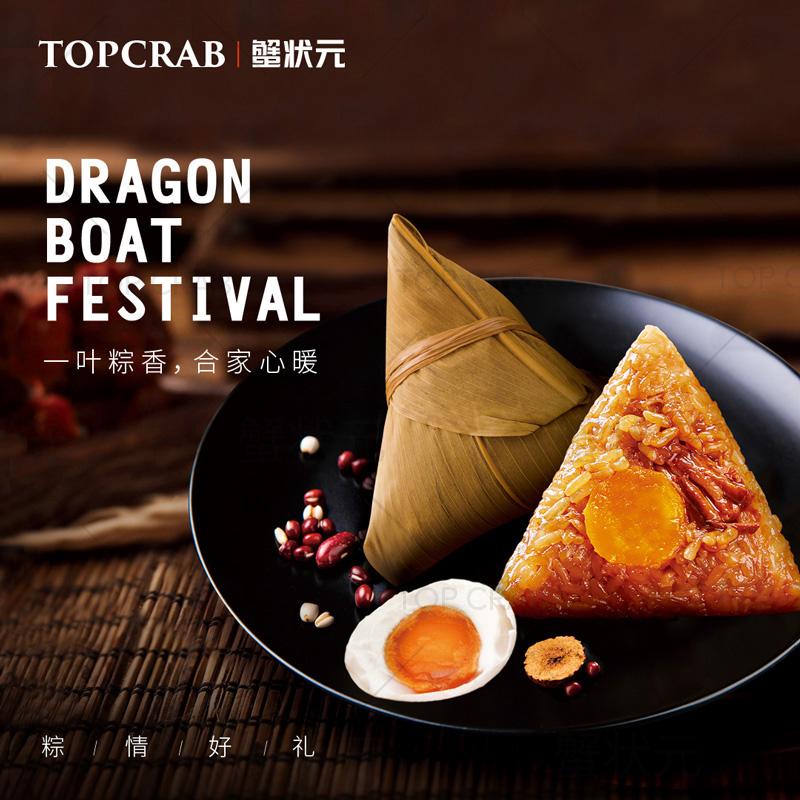 2019蟹状元粽子美食.jpg