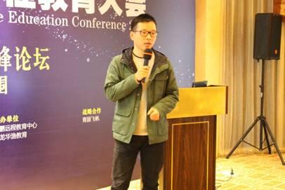 共话教育现代化,阔知网络受邀出席中国国际远程教育大会