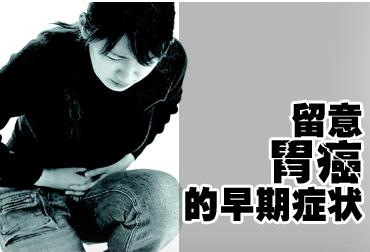 重庆东大:90%的胃癌发现时已是中晚期,胃的健康怎么保?