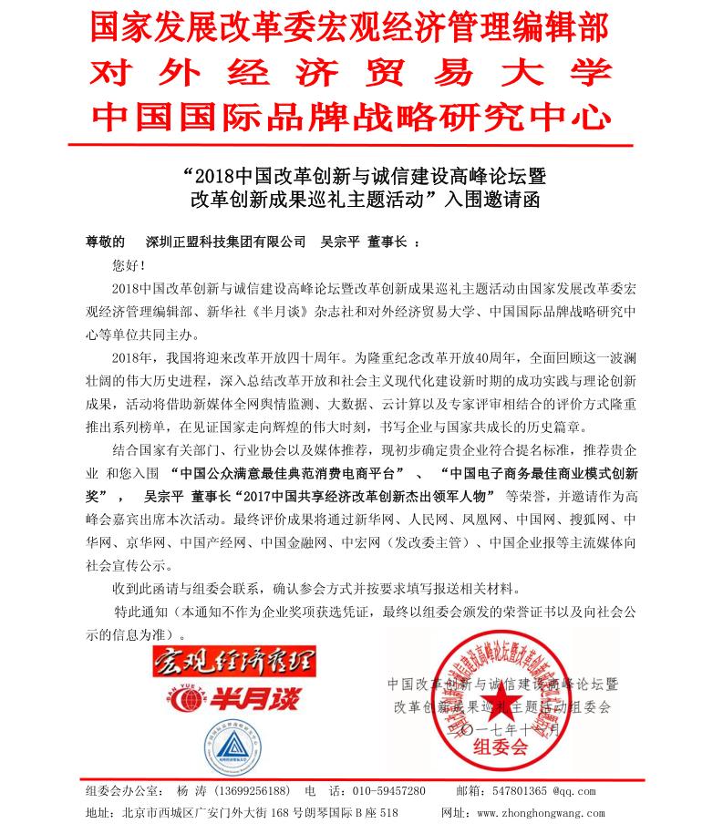 正盟科技集团入围中国改革创新高峰论坛