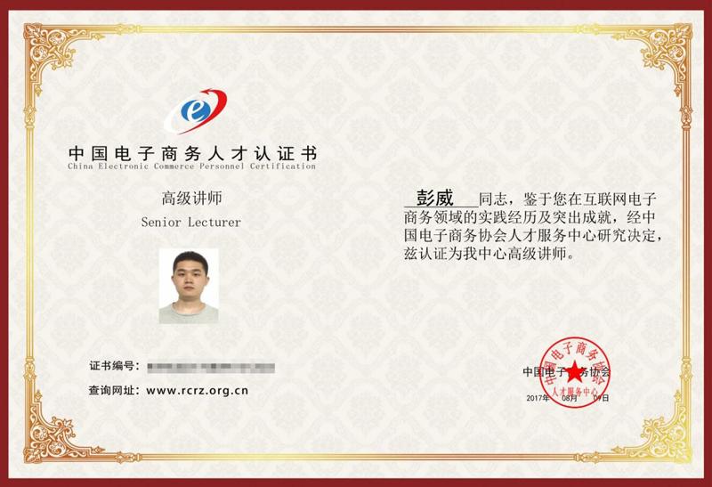 中国电子商务协会人才认证高级讲师