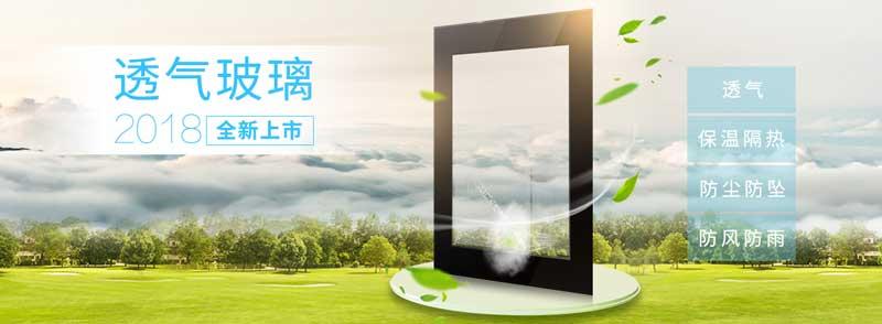 透气玻璃轮播广告-微信.jpg