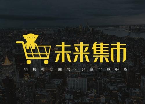 未来集市是传销吗?未来集市怎么做?