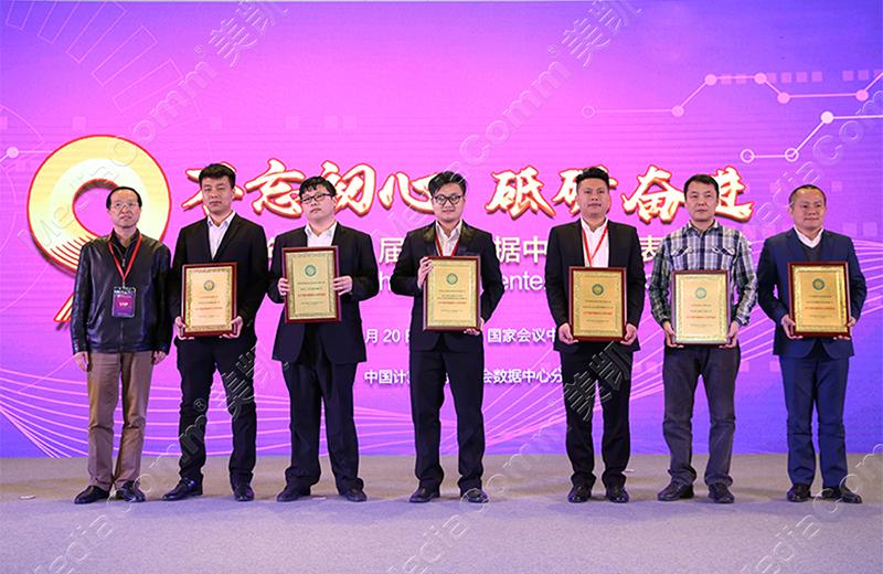 MediaComm美凯北京分公司负责人许文杰先生(右3)在台上领奖.png