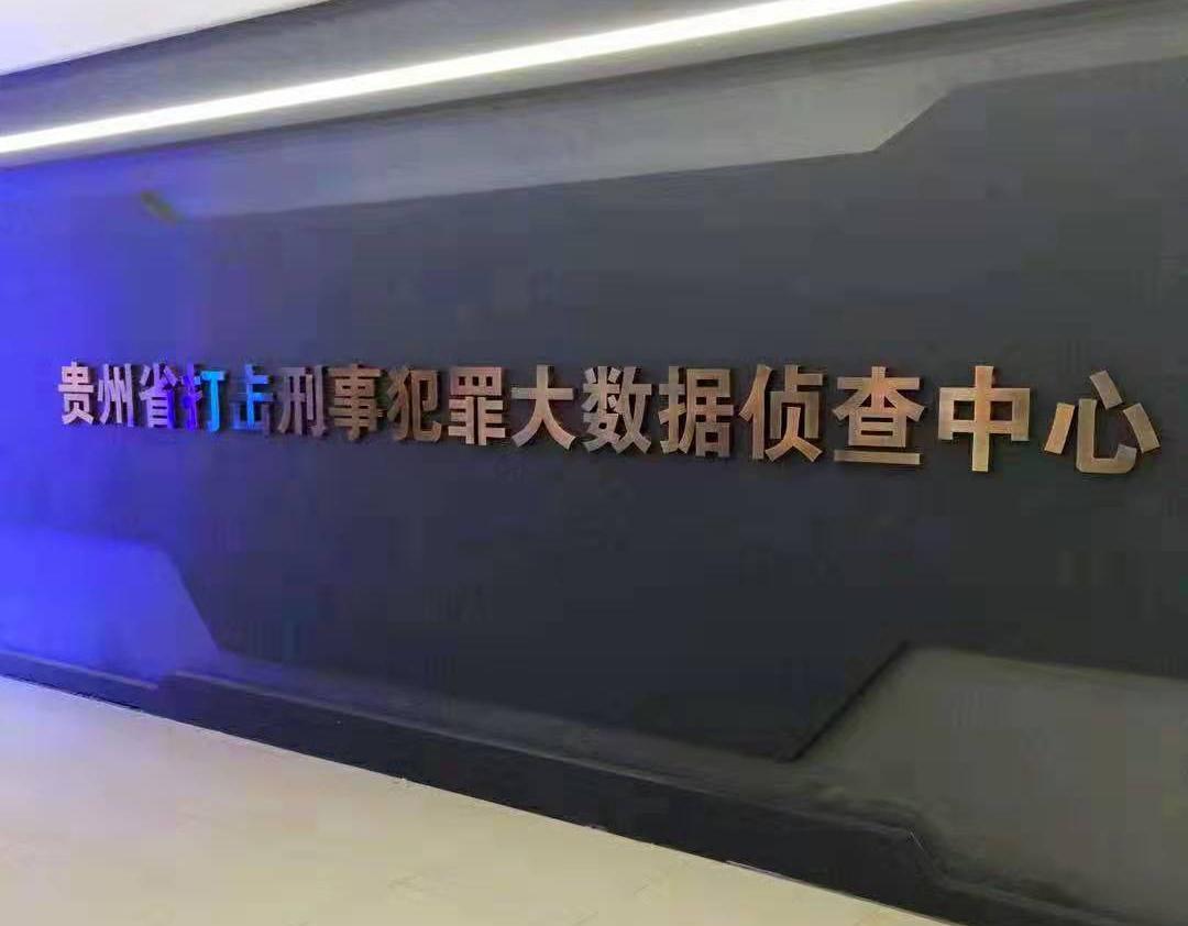 贵州省打击刑事犯罪大数据侦查中心.jpg