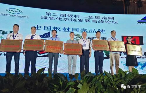 """板材十大品牌雪宝板材荣获""""中国板材国家品牌""""称号"""